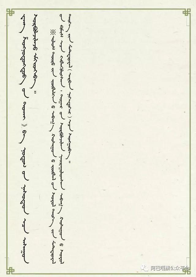 【历史人物】雄努敦德布(蒙古文) 第15张 【历史人物】雄努敦德布(蒙古文) 蒙古文化