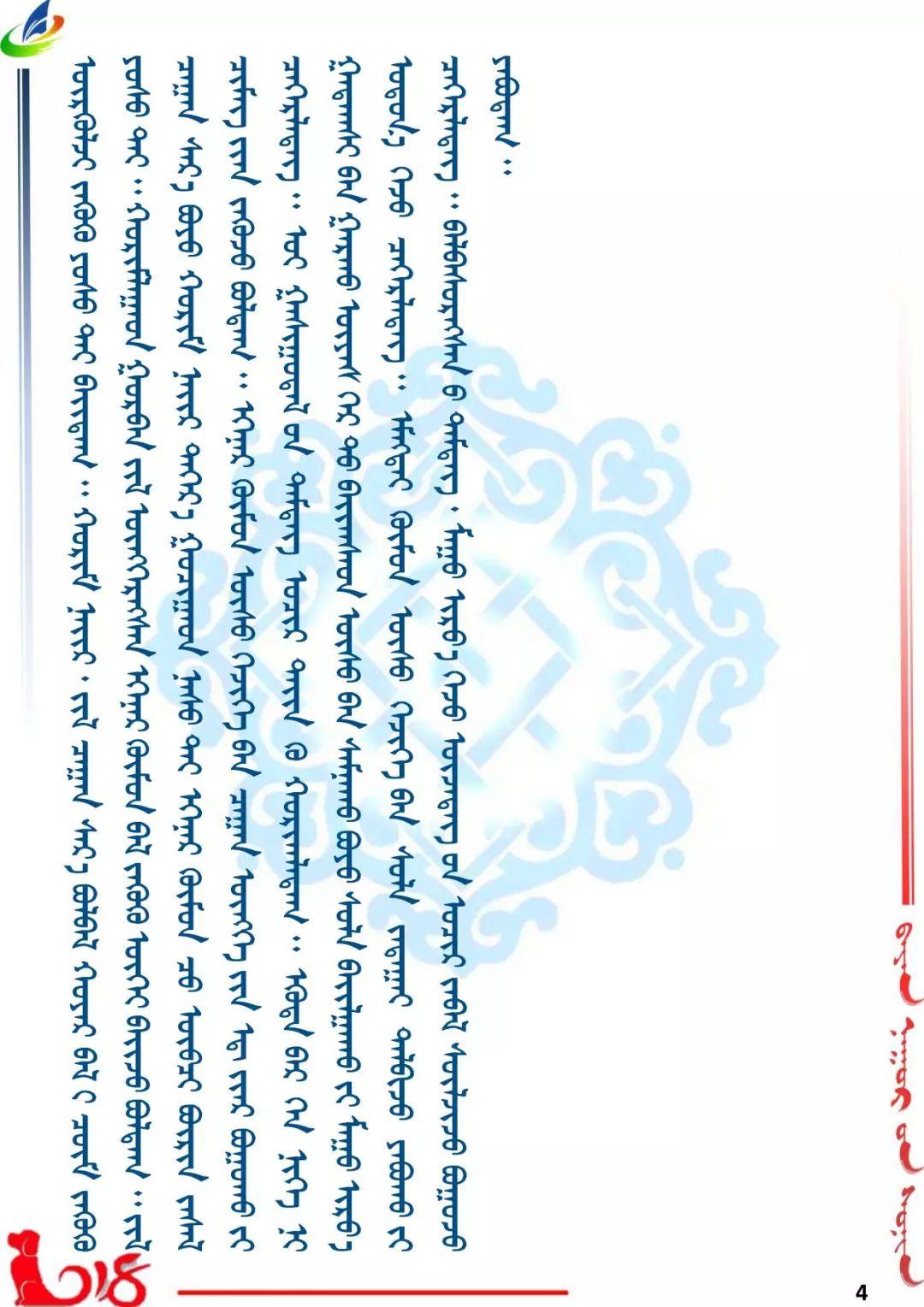 【必知常识】蒙古族妇女的装饰礼俗(Mongol) 第6张 【必知常识】蒙古族妇女的装饰礼俗(Mongol) 蒙古文库