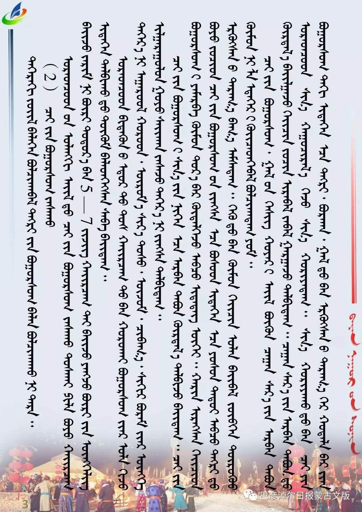 """【民俗】乌拉特蒙古族如何装饰""""金吉"""" 第3张 【民俗】乌拉特蒙古族如何装饰""""金吉"""" 蒙古文库"""