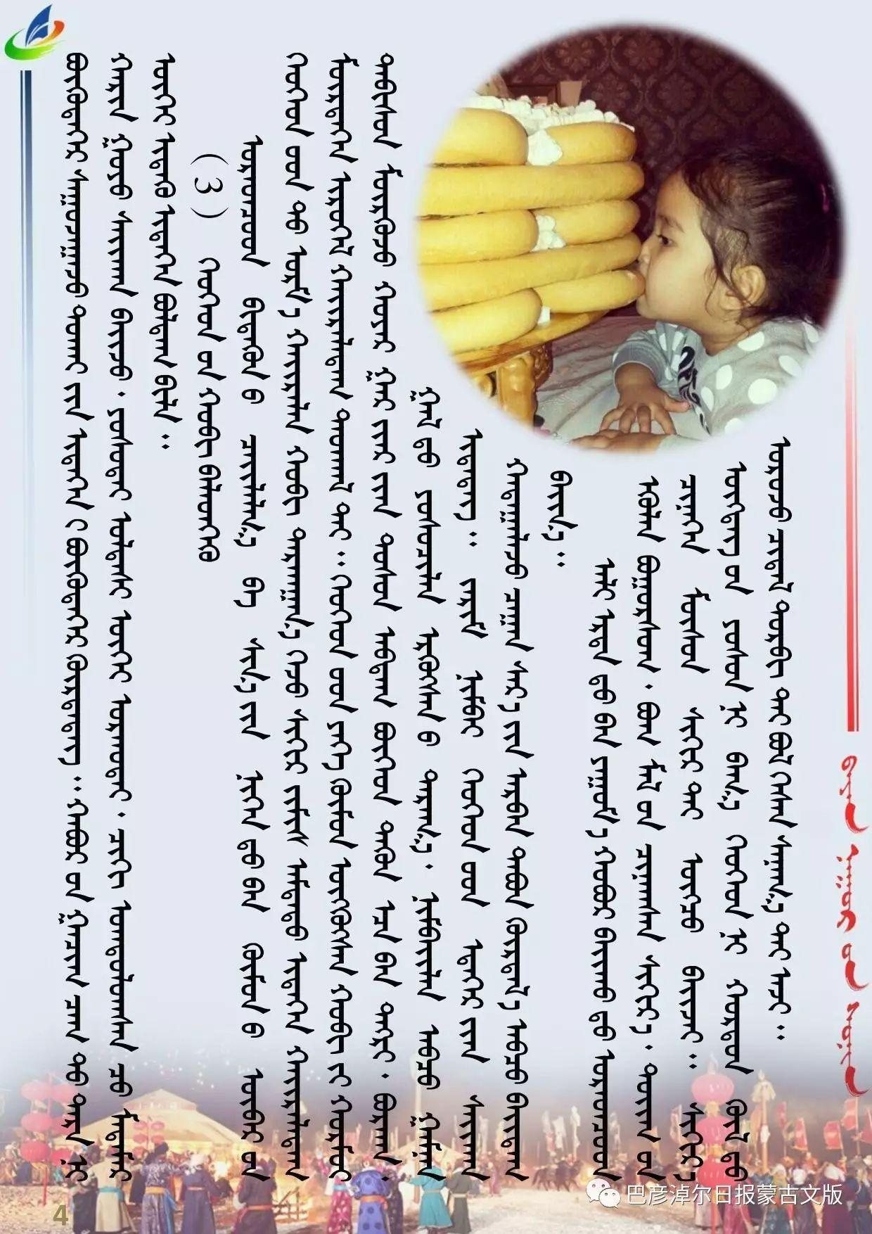 """【民俗】乌拉特蒙古族如何装饰""""金吉"""" 第4张 【民俗】乌拉特蒙古族如何装饰""""金吉"""" 蒙古文库"""