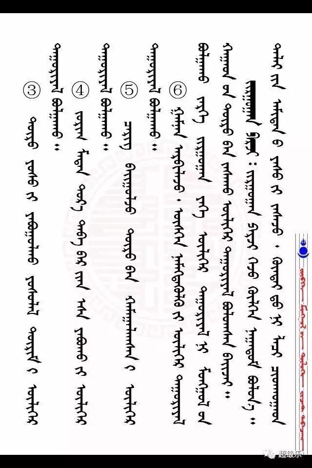 蒙古习俗《蒙古文》 第6张 蒙古习俗《蒙古文》 蒙古文库