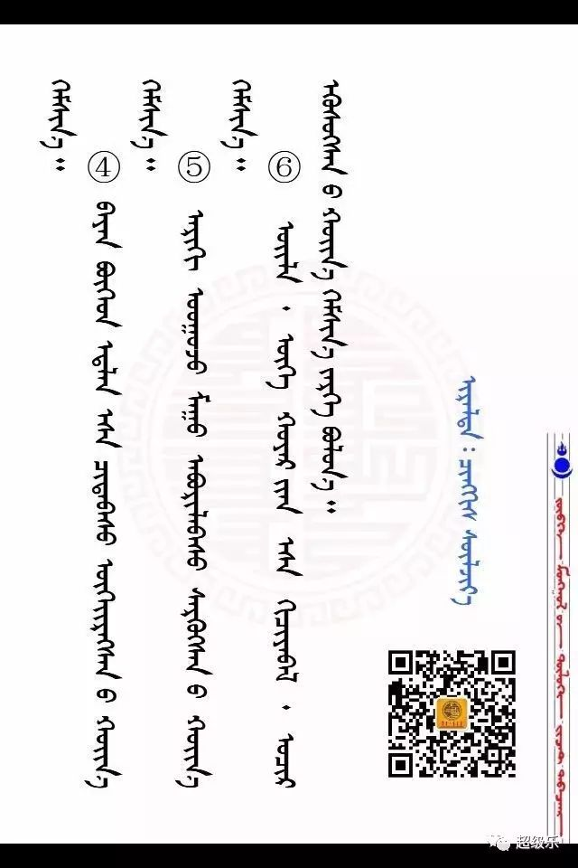 蒙古习俗《蒙古文》 第8张 蒙古习俗《蒙古文》 蒙古文库