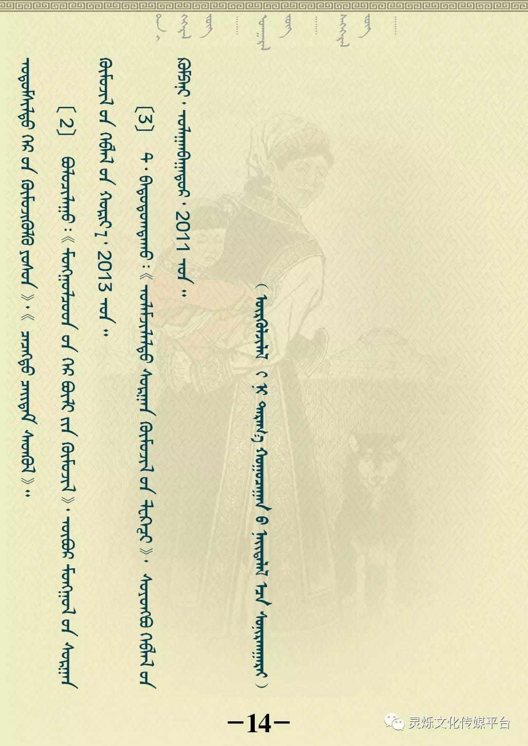 【蒙古民俗】 ᠮᠣᠩᠭᠣᠯ ᠤᠬᠠᠭᠠᠨ ᠬᠢᠭᠡᠳ ᠭᠡᠷᠤᠨ ᠰᠤᠷᠭᠠᠯ ᠬᠥᠮᠥᠵᠢᠯ 第14张 【蒙古民俗】 ᠮᠣᠩᠭᠣᠯ ᠤᠬᠠᠭᠠᠨ ᠬᠢᠭᠡᠳ ᠭᠡᠷᠤᠨ ᠰᠤᠷᠭᠠᠯ ᠬᠥᠮᠥᠵᠢᠯ 蒙古文库