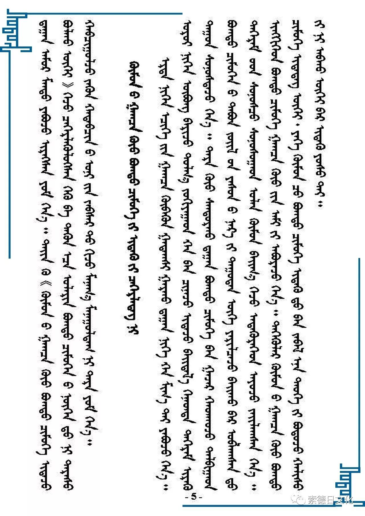 蒙古民俗故事 第5张 蒙古民俗故事 蒙古文库