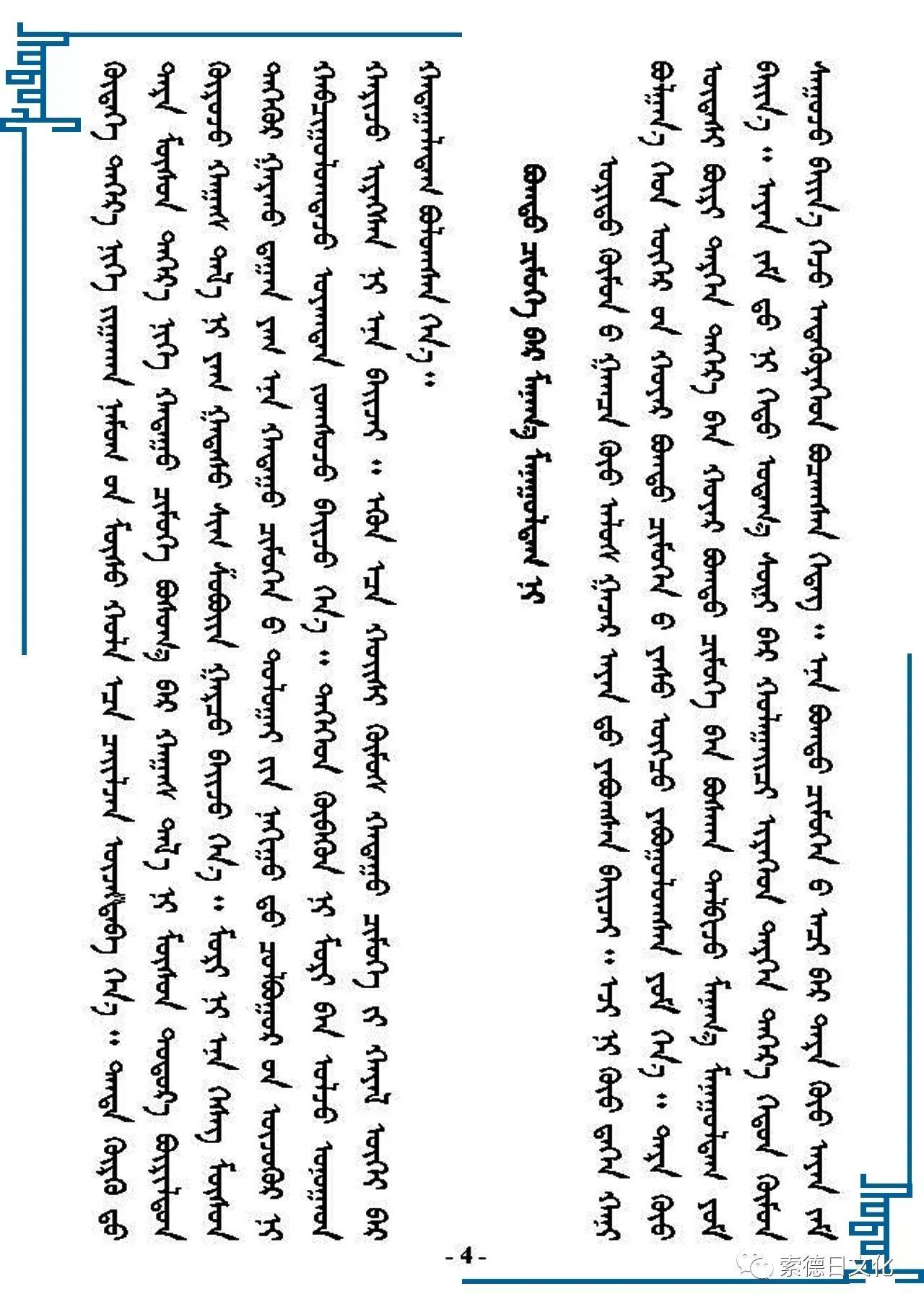 蒙古民俗故事 第4张 蒙古民俗故事 蒙古文库