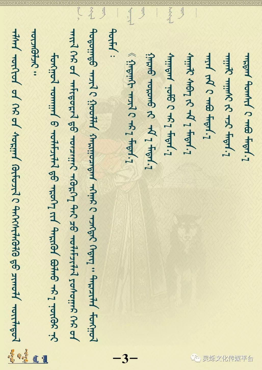 【蒙古民俗】 ᠮᠣᠩᠭᠣᠯ ᠤᠬᠠᠭᠠᠨ ᠬᠢᠭᠡᠳ ᠭᠡᠷᠤᠨ ᠰᠤᠷᠭᠠᠯ ᠬᠥᠮᠥᠵᠢᠯ 2 第3张