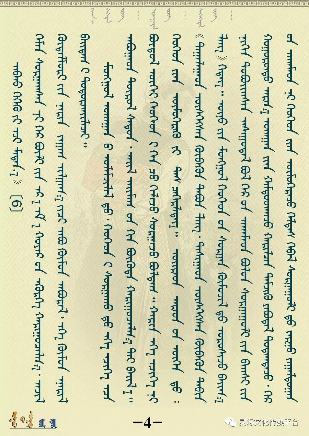 【蒙古民俗】 ᠮᠣᠩᠭᠣᠯ ᠤᠬᠠᠭᠠᠨ ᠬᠢᠭᠡᠳ ᠭᠡᠷᠤᠨ ᠰᠤᠷᠭᠠᠯ ᠬᠥᠮᠥᠵᠢᠯ 2 第4张