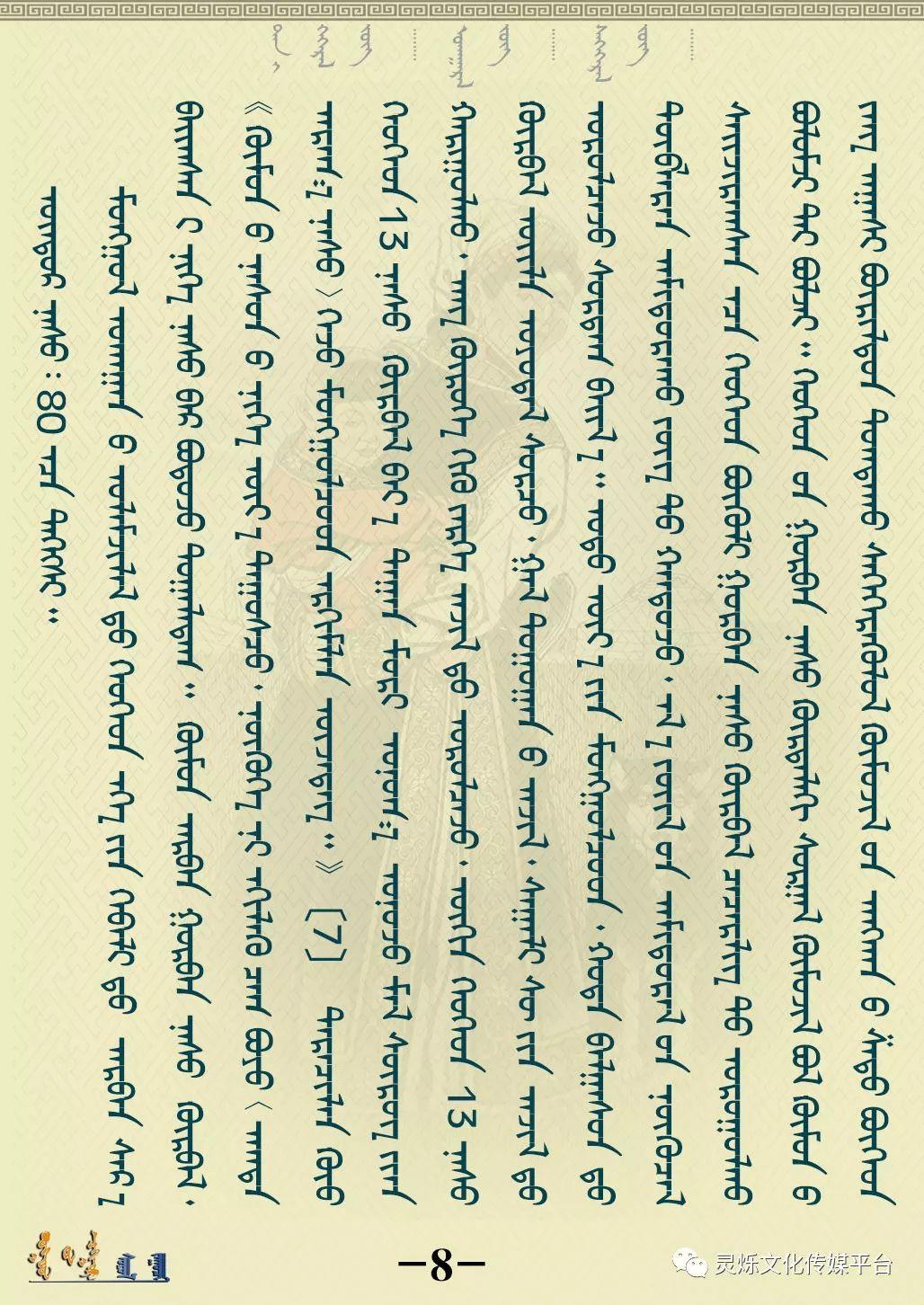 【蒙古民俗】 ᠮᠣᠩᠭᠣᠯ ᠤᠬᠠᠭᠠᠨ ᠬᠢᠭᠡᠳ ᠭᠡᠷᠤᠨ ᠰᠤᠷᠭᠠᠯ ᠬᠥᠮᠥᠵᠢᠯ 2 第8张
