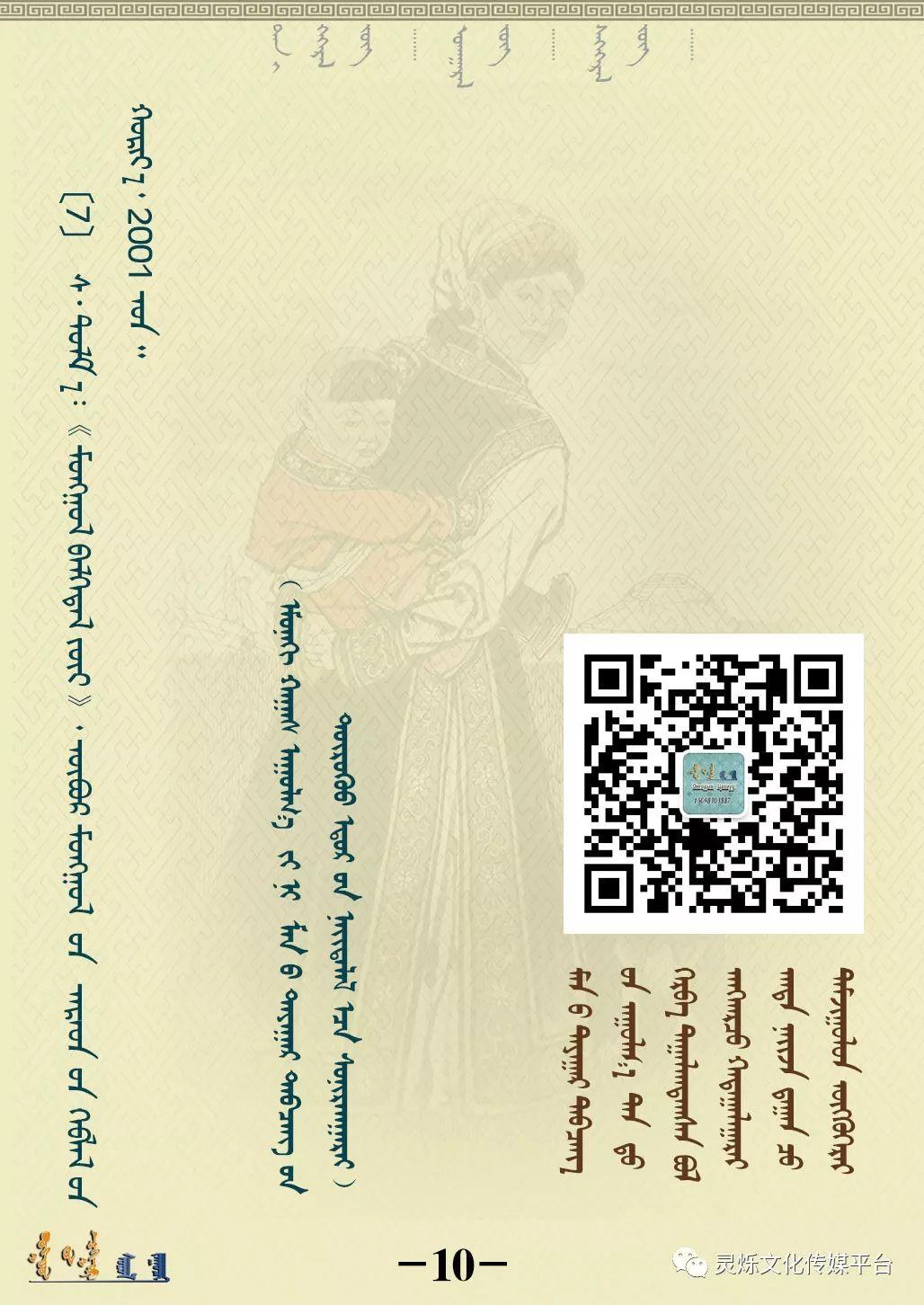 【蒙古民俗】 ᠮᠣᠩᠭᠣᠯ ᠤᠬᠠᠭᠠᠨ ᠬᠢᠭᠡᠳ ᠭᠡᠷᠤᠨ ᠰᠤᠷᠭᠠᠯ ᠬᠥᠮᠥᠵᠢᠯ 2 第10张