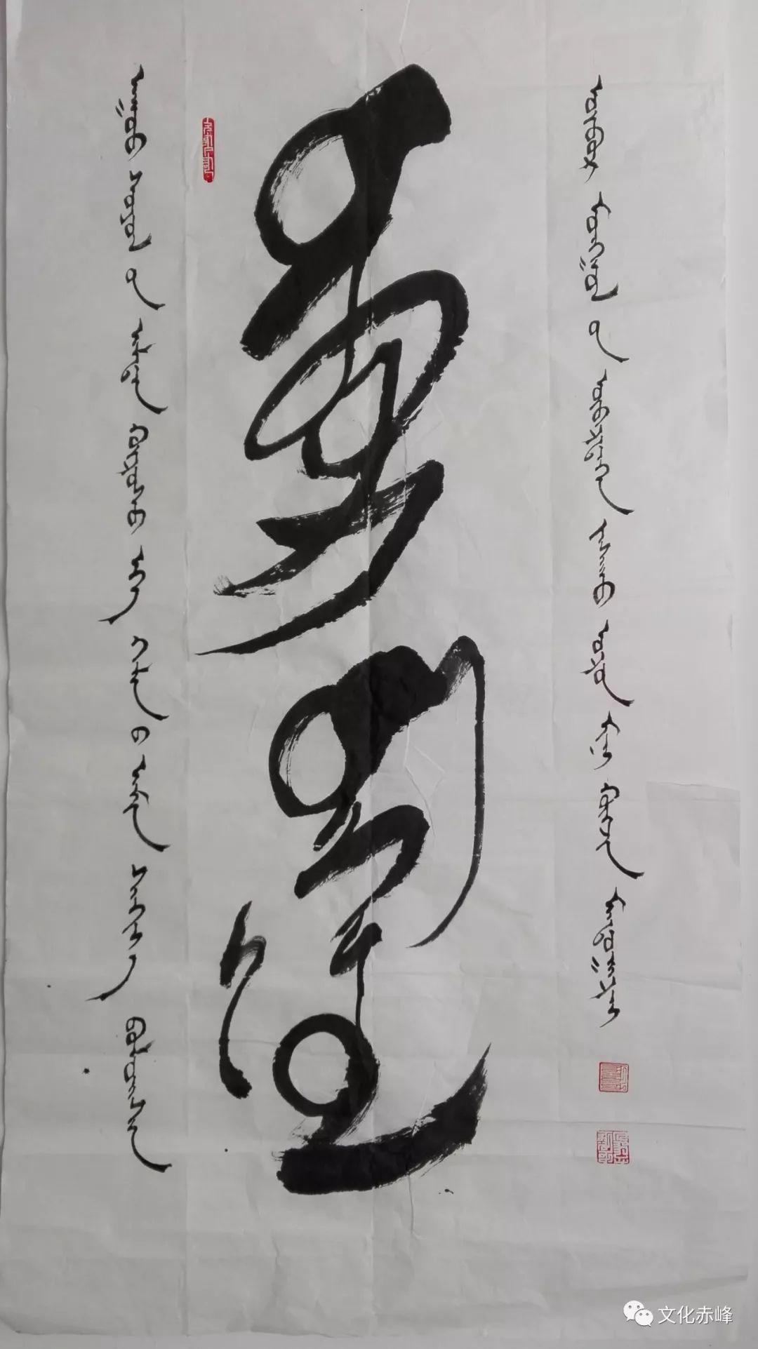 【文化赤峰】额尔敦巴图蒙古文书法作品欣赏! 第8张