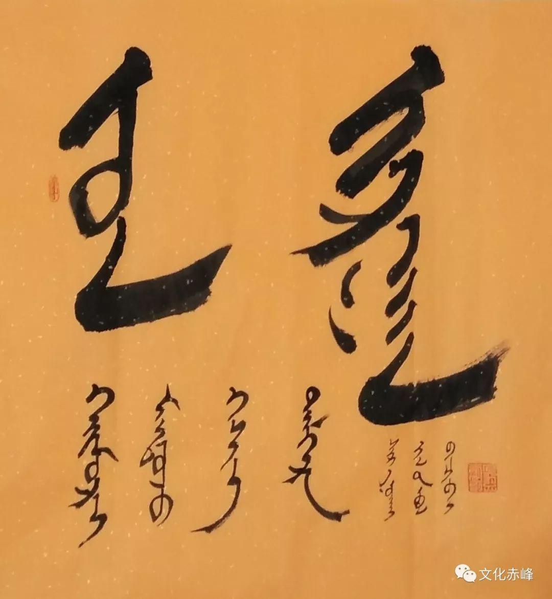 【文化赤峰】额尔敦巴图蒙古文书法作品欣赏! 第9张