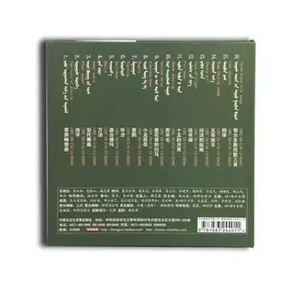 《怀念》| 蒙古族三弦艺术家那达密德演奏专辑 第4张 《怀念》| 蒙古族三弦艺术家那达密德演奏专辑 蒙古音乐