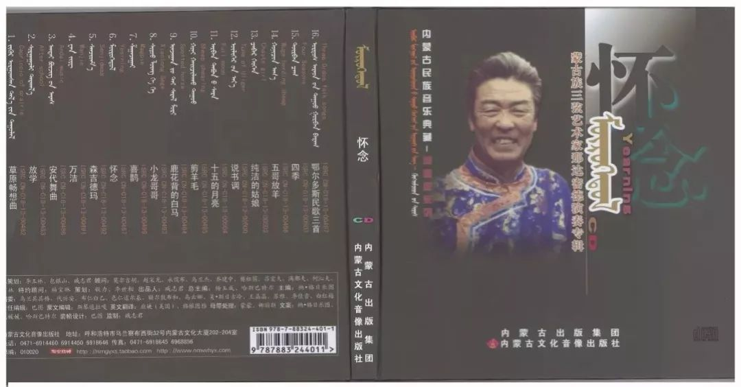 《怀念》| 蒙古族三弦艺术家那达密德演奏专辑 第8张 《怀念》| 蒙古族三弦艺术家那达密德演奏专辑 蒙古音乐