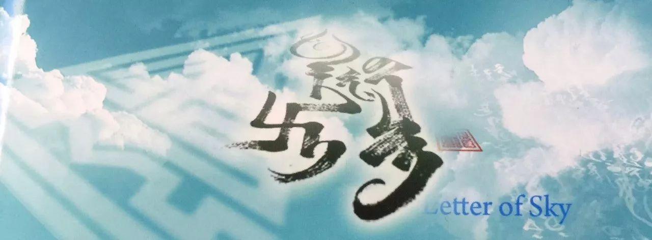 """蒙古国年轻画家展现文字艺术:  蒙古文字在他笔下""""活""""起来了 第5张"""