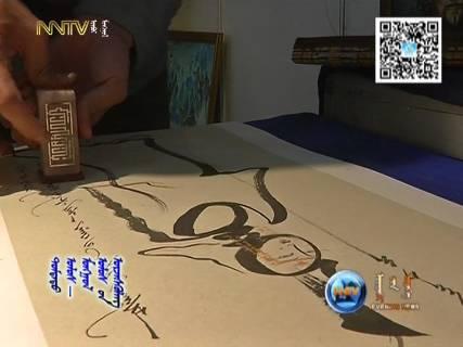 """蒙古国年轻画家展现文字艺术:  蒙古文字在他笔下""""活""""起来了 第10张"""