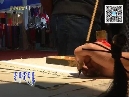 """蒙古国年轻画家展现文字艺术:  蒙古文字在他笔下""""活""""起来了 第9张 蒙古国年轻画家展现文字艺术:  蒙古文字在他笔下""""活""""起来了 蒙古书法"""