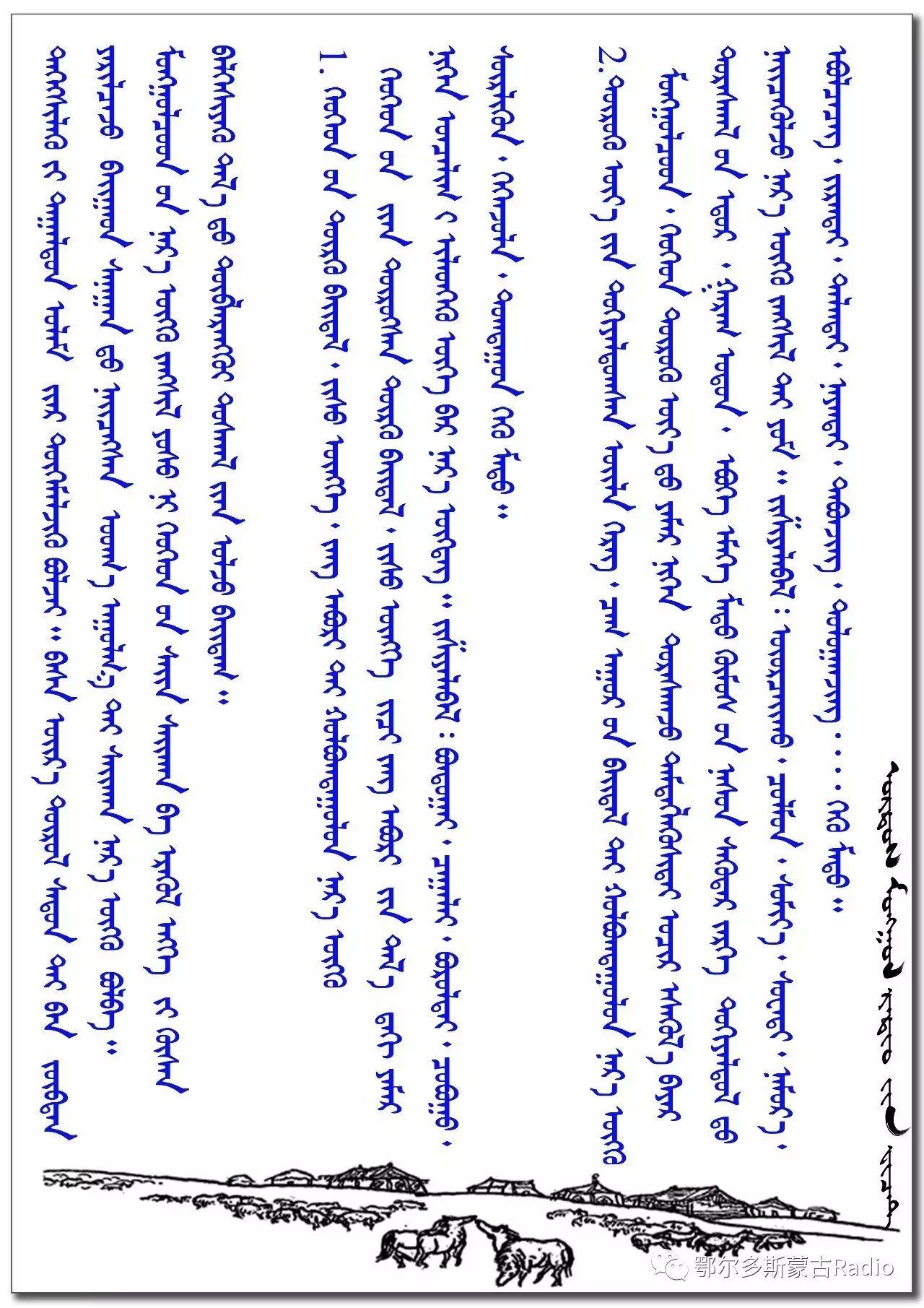 【习俗】蒙古人起名字习俗,年轻的父母们快来看看是怎么回事(蒙古文) 第3张 【习俗】蒙古人起名字习俗,年轻的父母们快来看看是怎么回事(蒙古文) 蒙古文库
