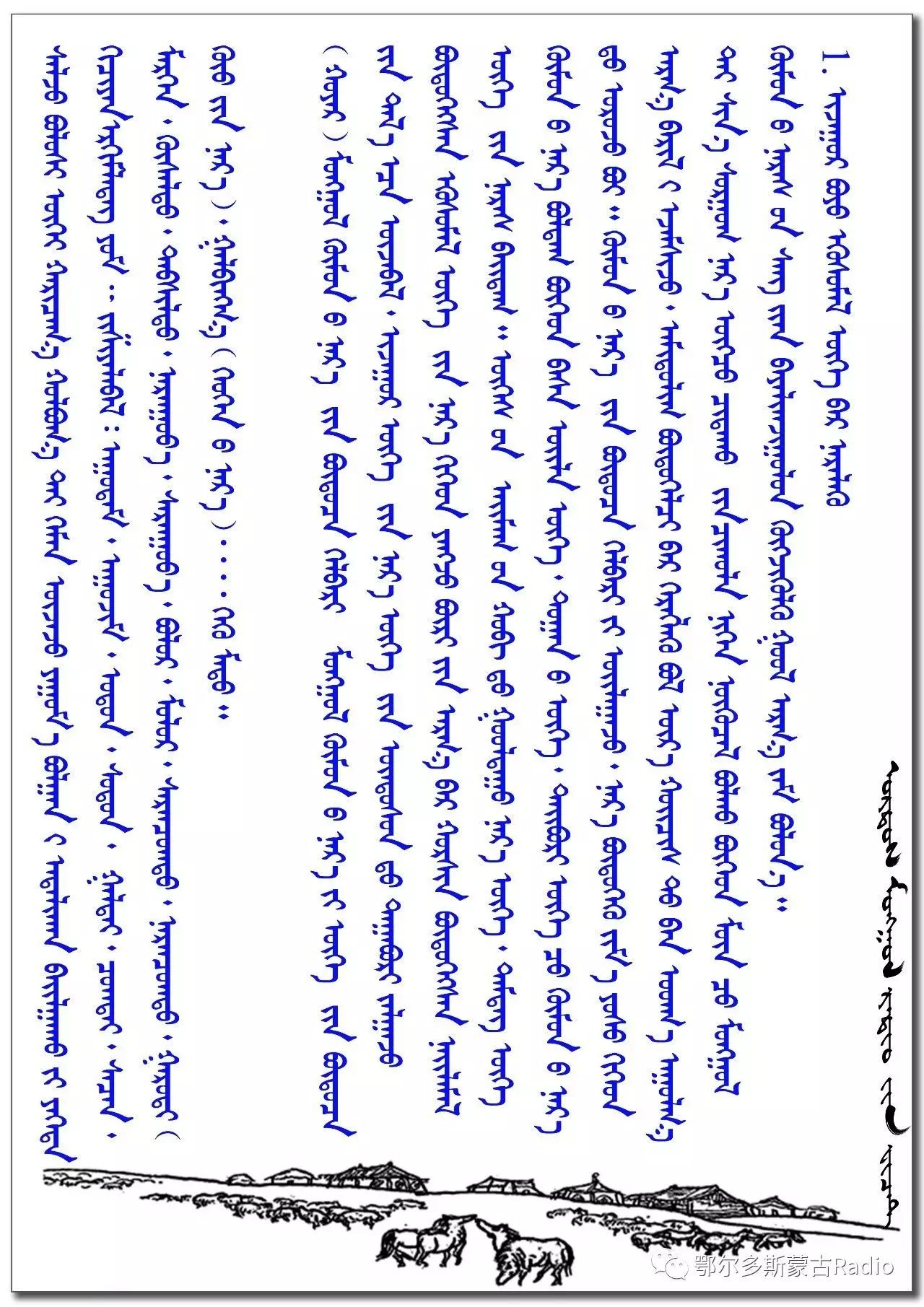 【习俗】蒙古人起名字习俗,年轻的父母们快来看看是怎么回事(蒙古文) 第6张 【习俗】蒙古人起名字习俗,年轻的父母们快来看看是怎么回事(蒙古文) 蒙古文库