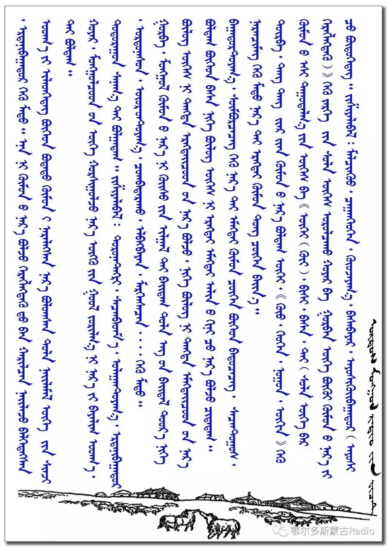 【习俗】蒙古人起名字习俗,年轻的父母们快来看看是怎么回事(蒙古文) 第8张 【习俗】蒙古人起名字习俗,年轻的父母们快来看看是怎么回事(蒙古文) 蒙古文库