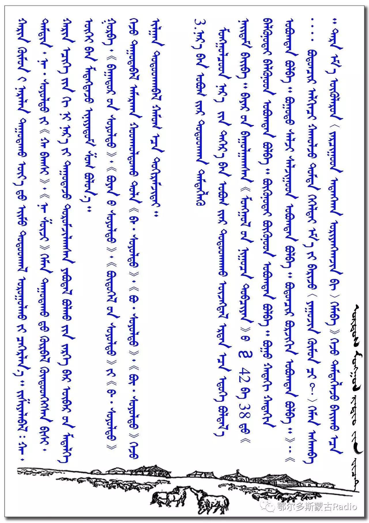 【习俗】蒙古人起名字习俗,年轻的父母们快来看看是怎么回事(蒙古文) 第11张 【习俗】蒙古人起名字习俗,年轻的父母们快来看看是怎么回事(蒙古文) 蒙古文库