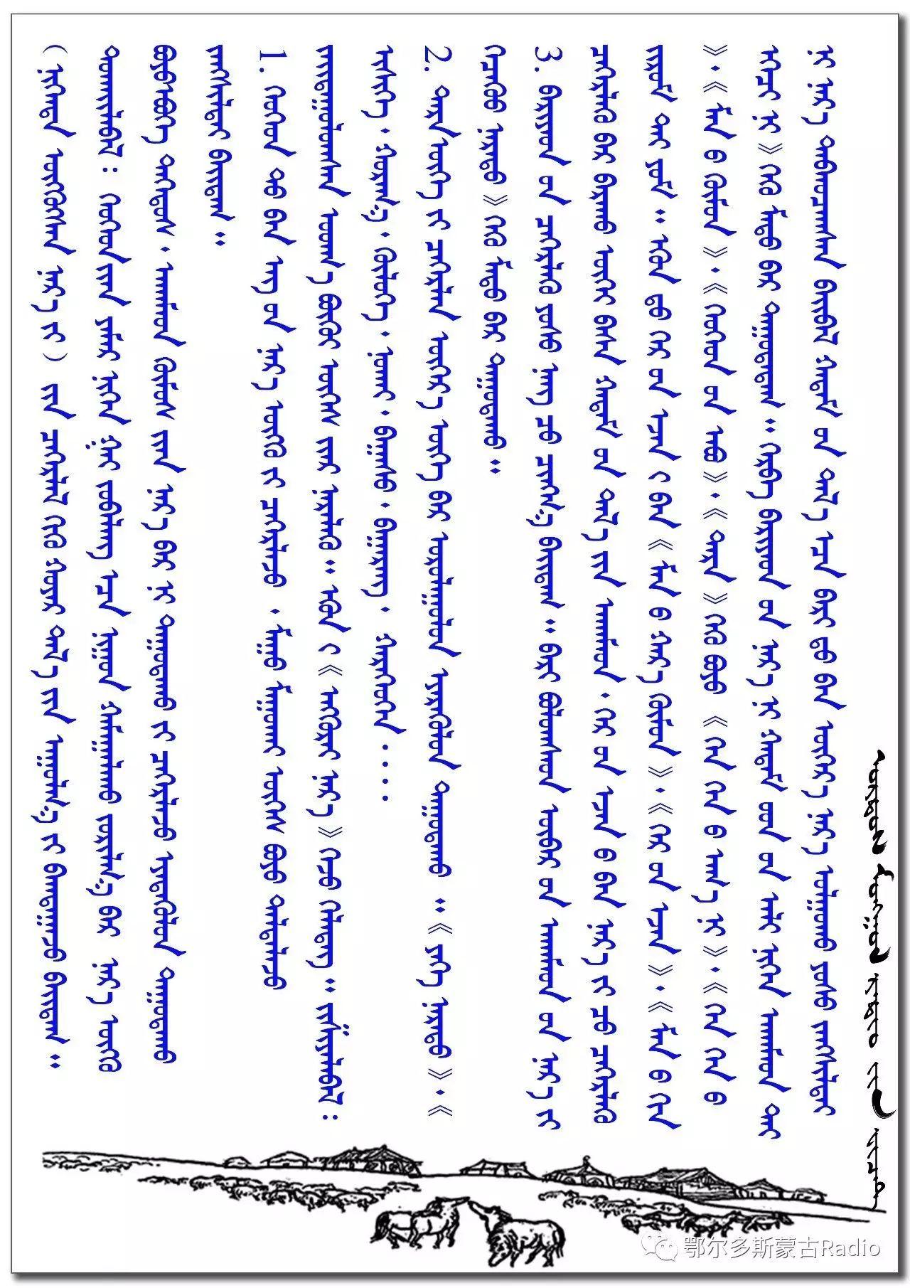 【习俗】蒙古人起名字习俗,年轻的父母们快来看看是怎么回事(蒙古文) 第13张 【习俗】蒙古人起名字习俗,年轻的父母们快来看看是怎么回事(蒙古文) 蒙古文库