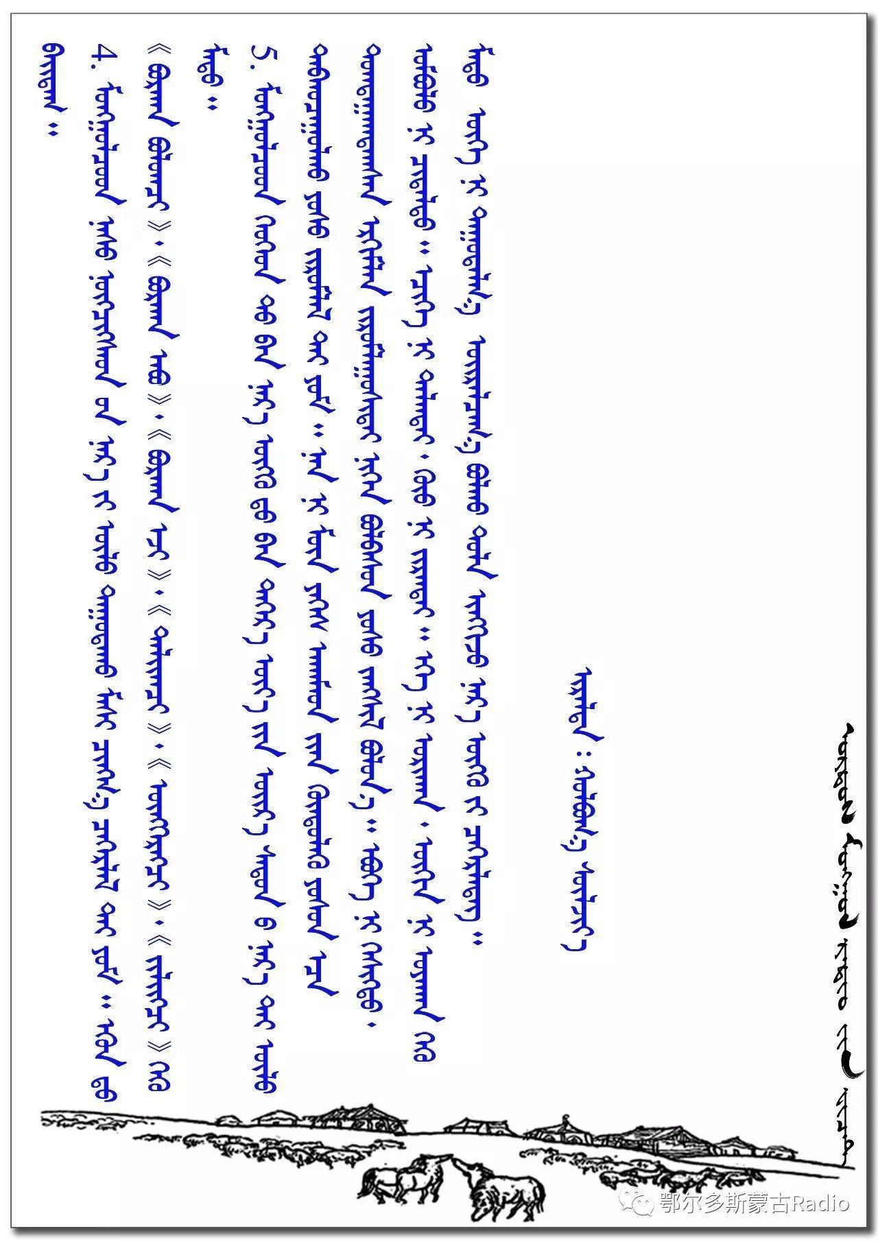 【习俗】蒙古人起名字习俗,年轻的父母们快来看看是怎么回事(蒙古文) 第14张 【习俗】蒙古人起名字习俗,年轻的父母们快来看看是怎么回事(蒙古文) 蒙古文库