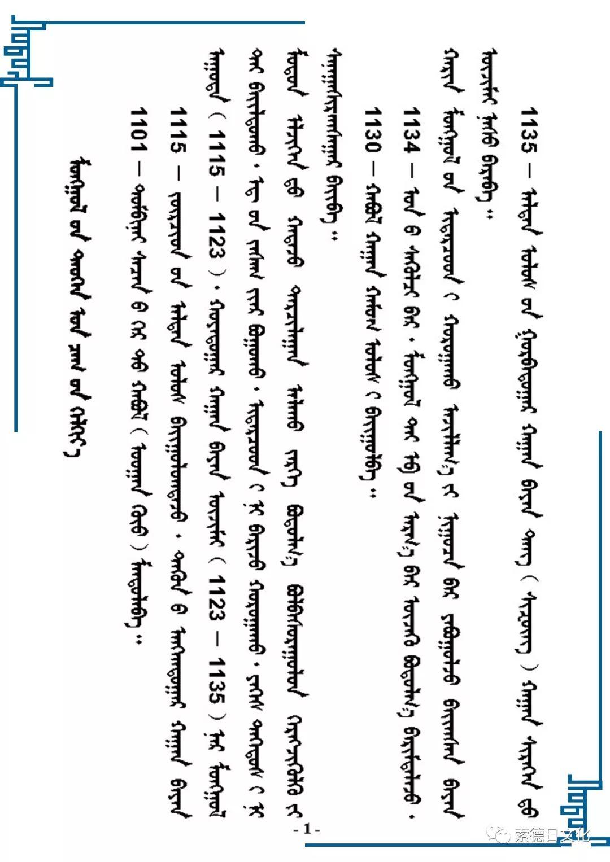 【读书】蒙古历史年表 第1张