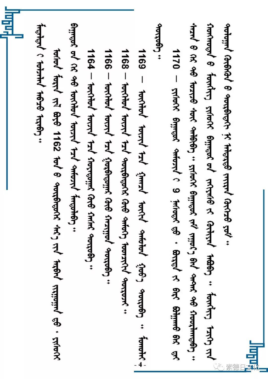 【读书】蒙古历史年表 第4张 【读书】蒙古历史年表 蒙古文库