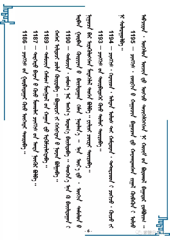 【读书】蒙古历史年表 第6张 【读书】蒙古历史年表 蒙古文库