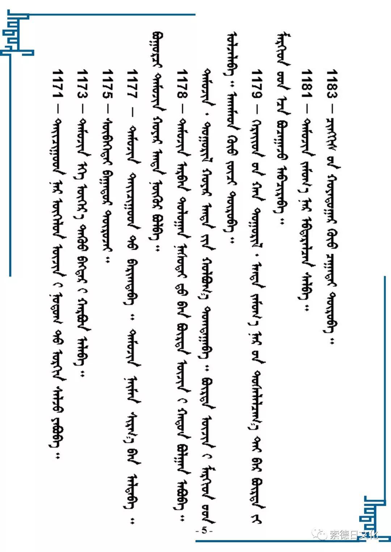 【读书】蒙古历史年表 第5张 【读书】蒙古历史年表 蒙古文库