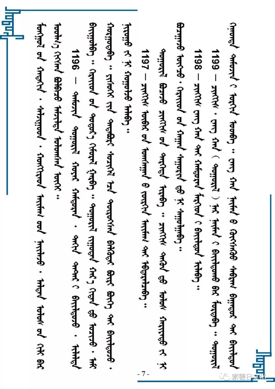 【读书】蒙古历史年表 第7张 【读书】蒙古历史年表 蒙古文库