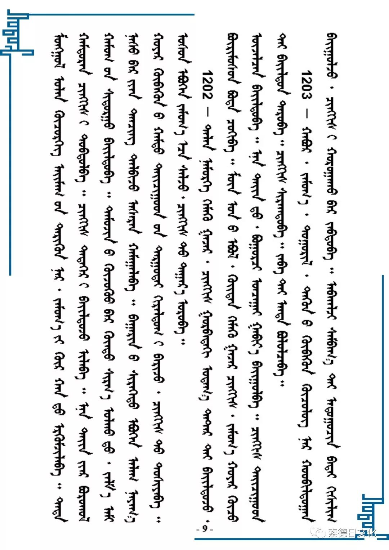 【读书】蒙古历史年表 第9张