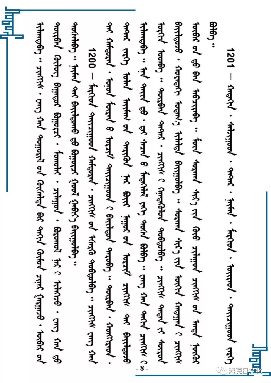 【读书】蒙古历史年表 第8张