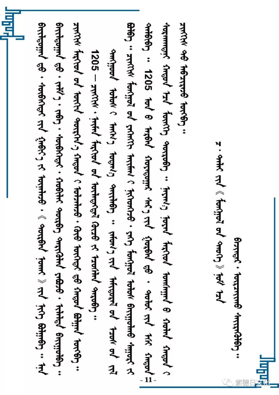 【读书】蒙古历史年表 第11张