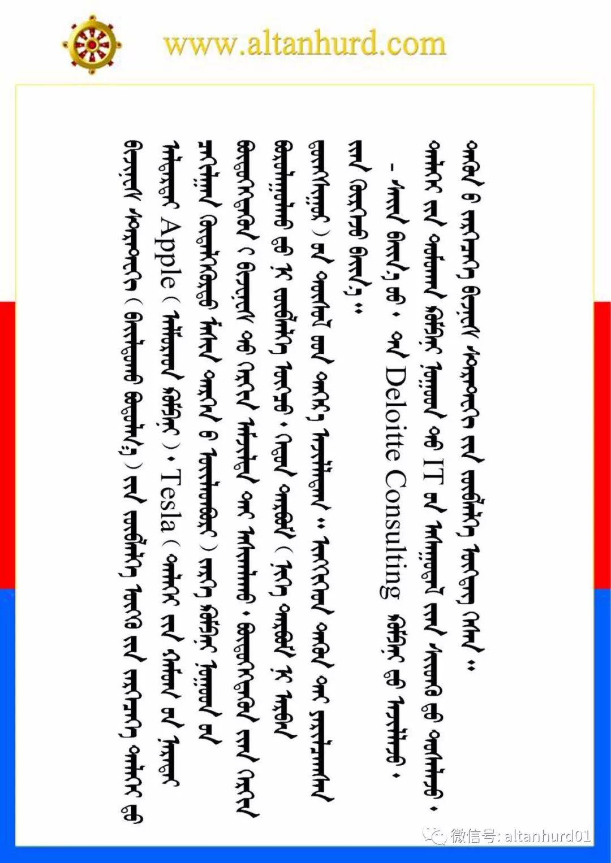 【蒙古男人】美国苹果公司战略顾问巴图金 第3张 【蒙古男人】美国苹果公司战略顾问巴图金 蒙古文化