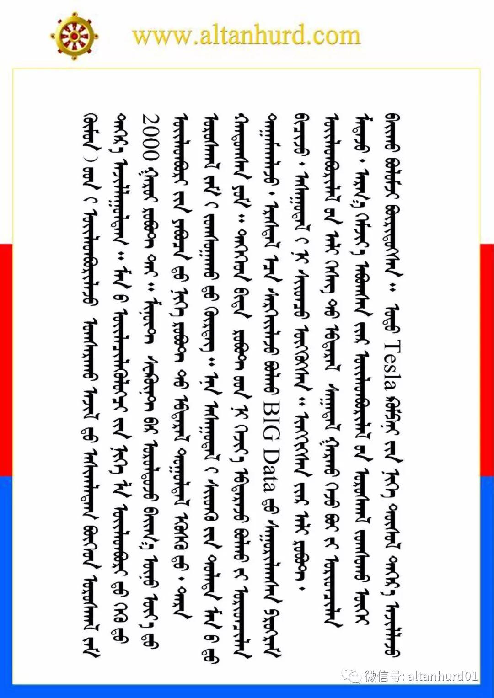 【蒙古男人】美国苹果公司战略顾问巴图金 第5张 【蒙古男人】美国苹果公司战略顾问巴图金 蒙古文化