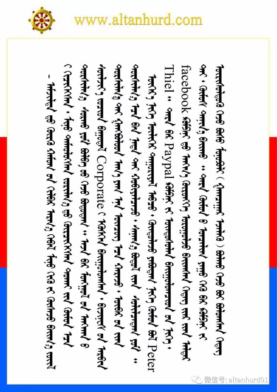 【蒙古男人】美国苹果公司战略顾问巴图金 第8张 【蒙古男人】美国苹果公司战略顾问巴图金 蒙古文化