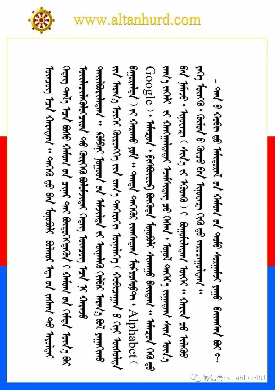 【蒙古男人】美国苹果公司战略顾问巴图金 第9张 【蒙古男人】美国苹果公司战略顾问巴图金 蒙古文化
