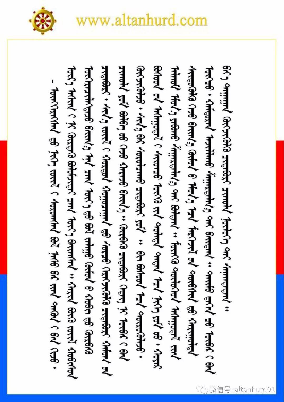 【蒙古男人】美国苹果公司战略顾问巴图金 第12张 【蒙古男人】美国苹果公司战略顾问巴图金 蒙古文化