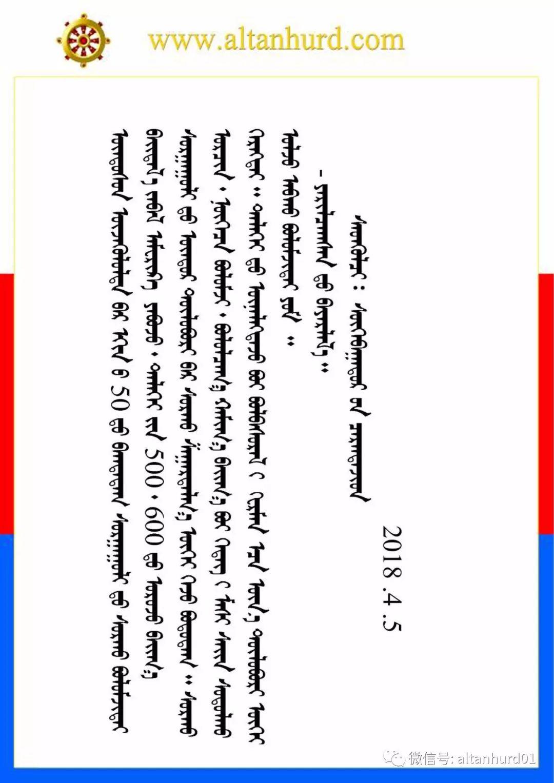 【蒙古男人】美国苹果公司战略顾问巴图金 第15张 【蒙古男人】美国苹果公司战略顾问巴图金 蒙古文化