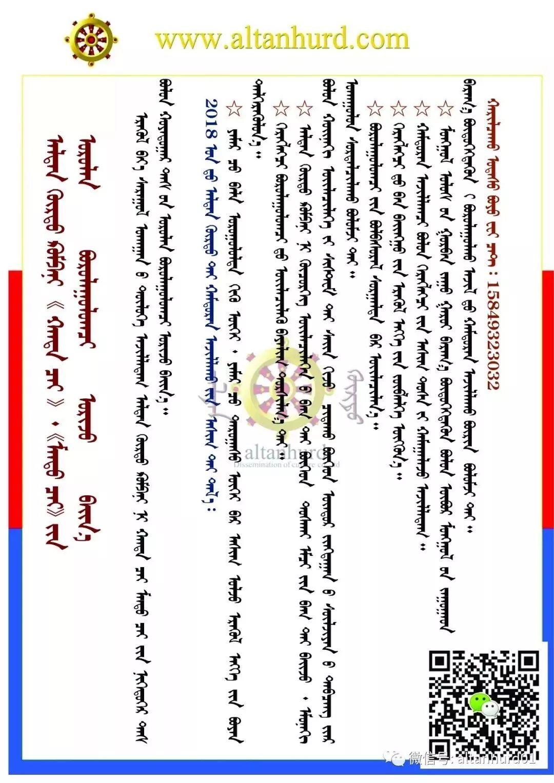 【蒙古男人】美国苹果公司战略顾问巴图金 第20张 【蒙古男人】美国苹果公司战略顾问巴图金 蒙古文化