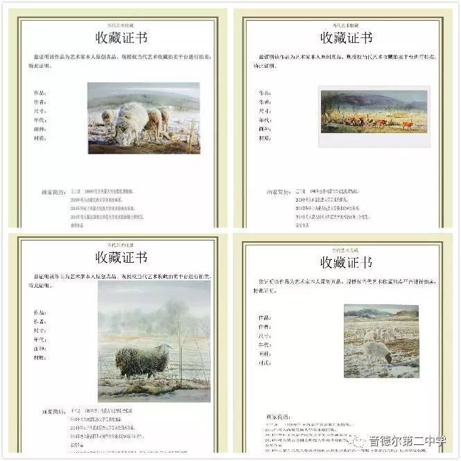 【关注】一位90后美术教师的初心与担当 第27张 【关注】一位90后美术教师的初心与担当 蒙古画廊