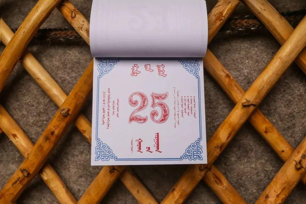 2020年哪款蒙古日历最火? 第10张