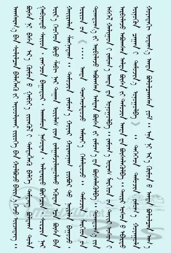 【习俗】蒙古族腰带文化及其象征意义(蒙古文) 第5张