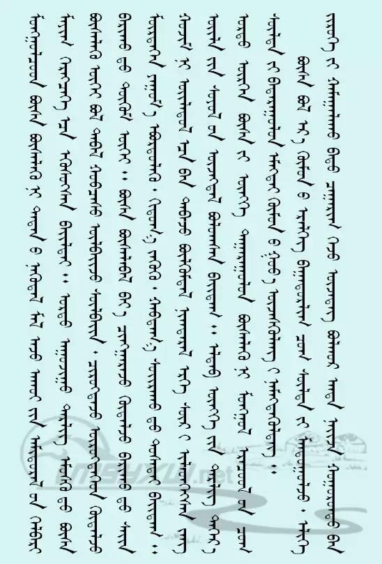 【习俗】蒙古族腰带文化及其象征意义(蒙古文) 第3张