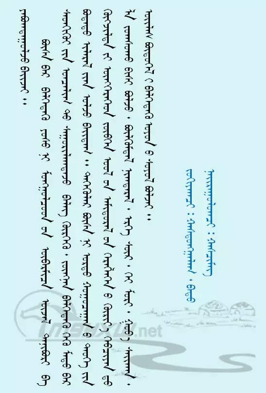 【习俗】蒙古族腰带文化及其象征意义(蒙古文) 第13张