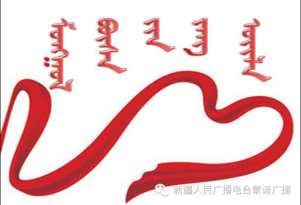 【TTCY 蒙古习俗】关于蒙古袍腰带 你知道多少?快来收藏吧!(蒙古文) 第1张