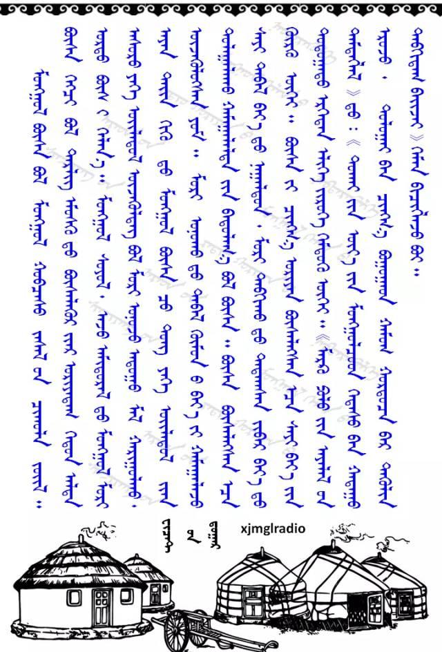 【TTCY 蒙古习俗】关于蒙古袍腰带 你知道多少?快来收藏吧!(蒙古文) 第2张