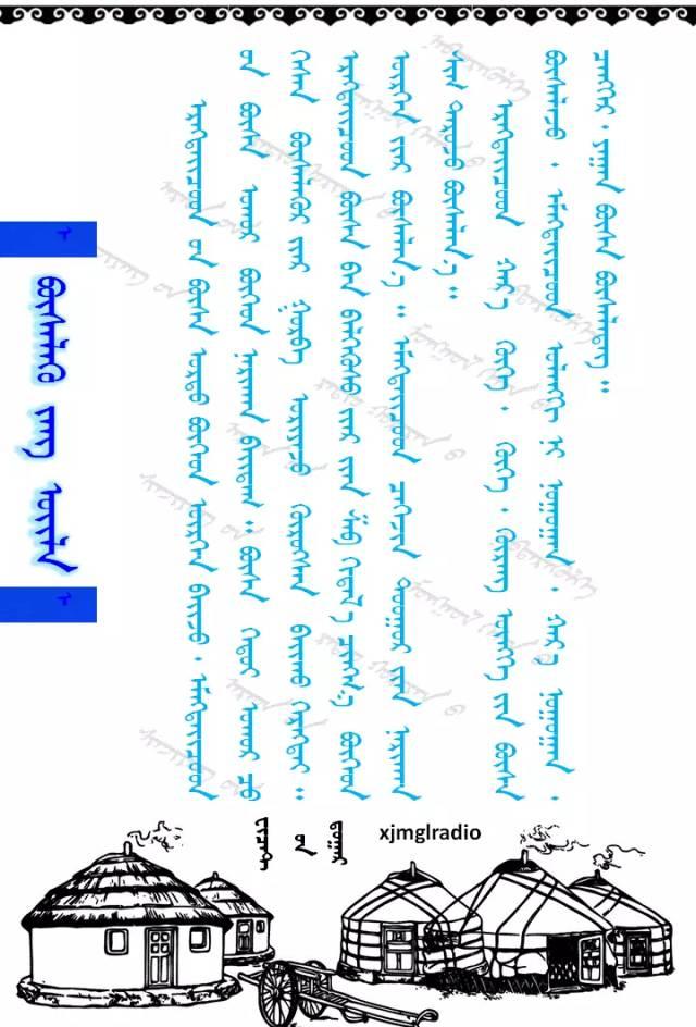 【TTCY 蒙古习俗】关于蒙古袍腰带 你知道多少?快来收藏吧!(蒙古文) 第10张