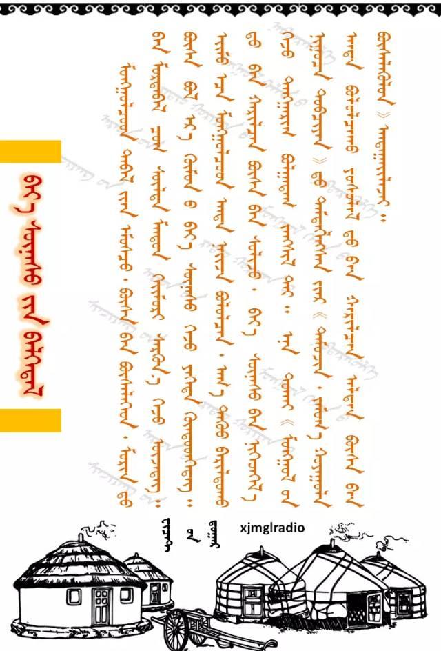 【TTCY 蒙古习俗】关于蒙古袍腰带 你知道多少?快来收藏吧!(蒙古文) 第8张